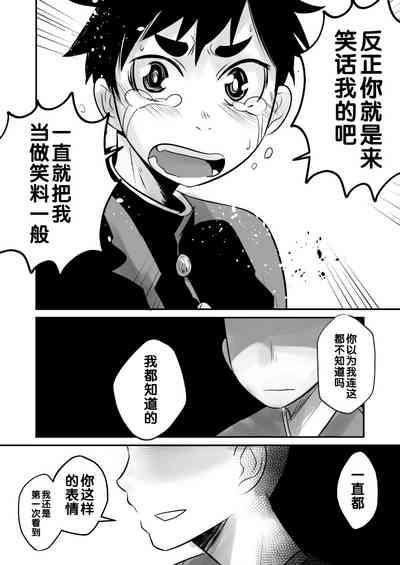 愛国娼年婚姻譚後編(Chinese) 6