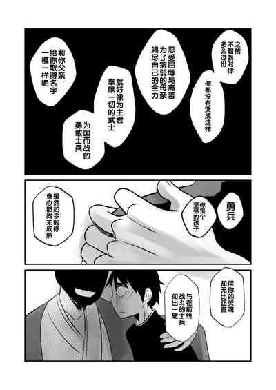 愛国娼年婚姻譚後編(Chinese) 7