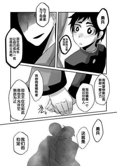愛国娼年婚姻譚後編(Chinese) 8