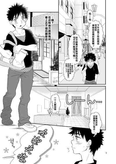 Tsuyudaku Fight! 9 4