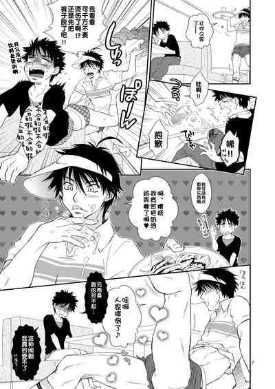 Tsuyudaku Fight! 9 6