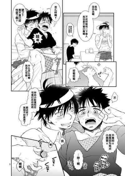 Tsuyudaku Fight! 9 7