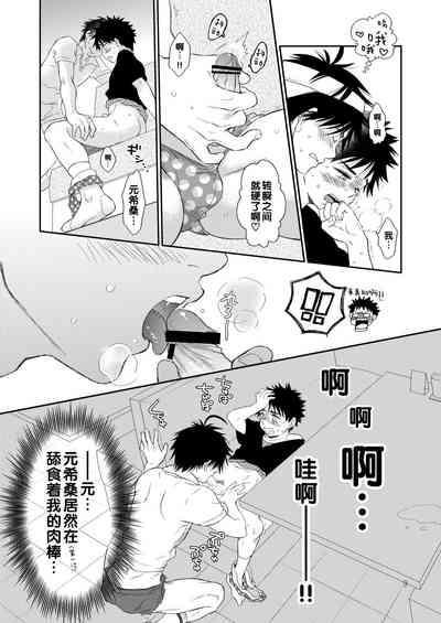 Tsuyudaku Fight! 9 8