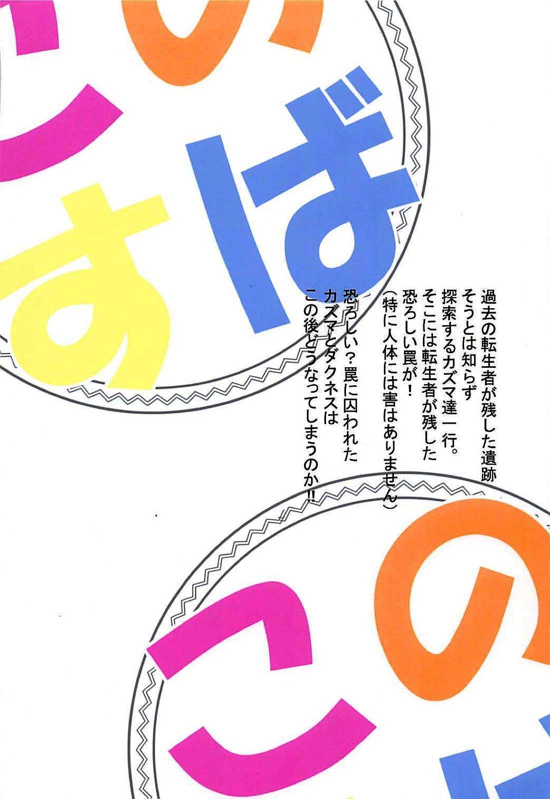 | With Darkness in this Wonderful Trap | Kono Subarashii Wana de Darkness to! 25