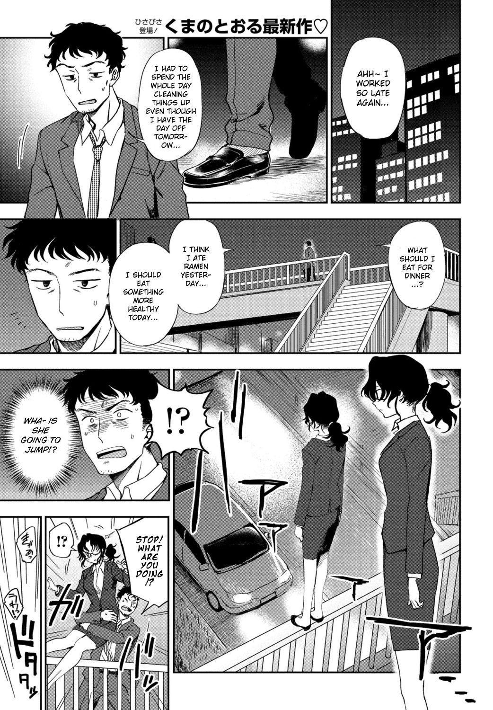 Watashi no Risou no Goshujin-sama 0