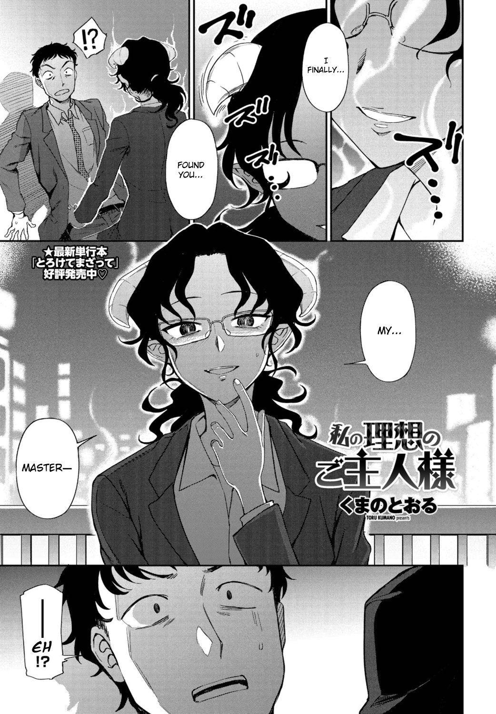 Watashi no Risou no Goshujin-sama 2
