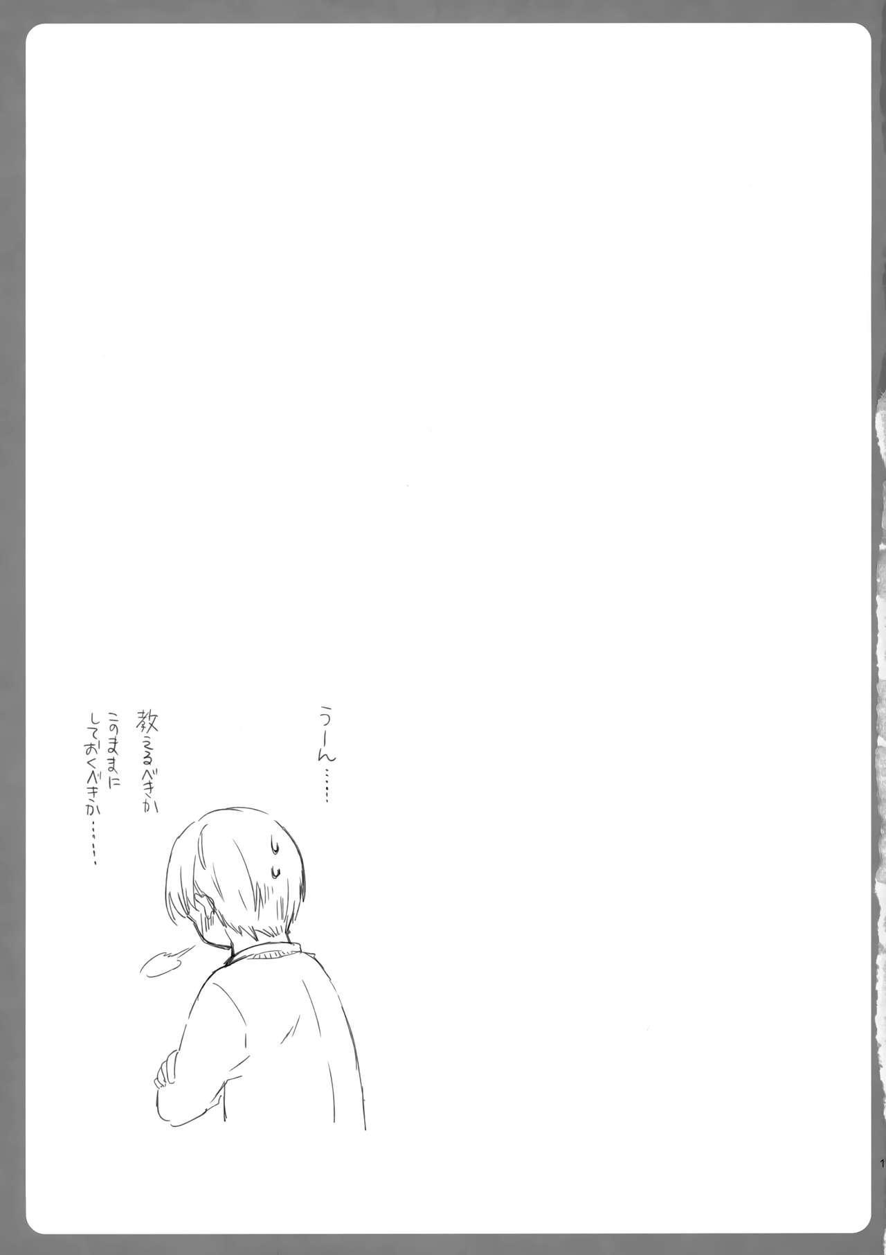 Uchi no Wanko wa Hatsujouki 15