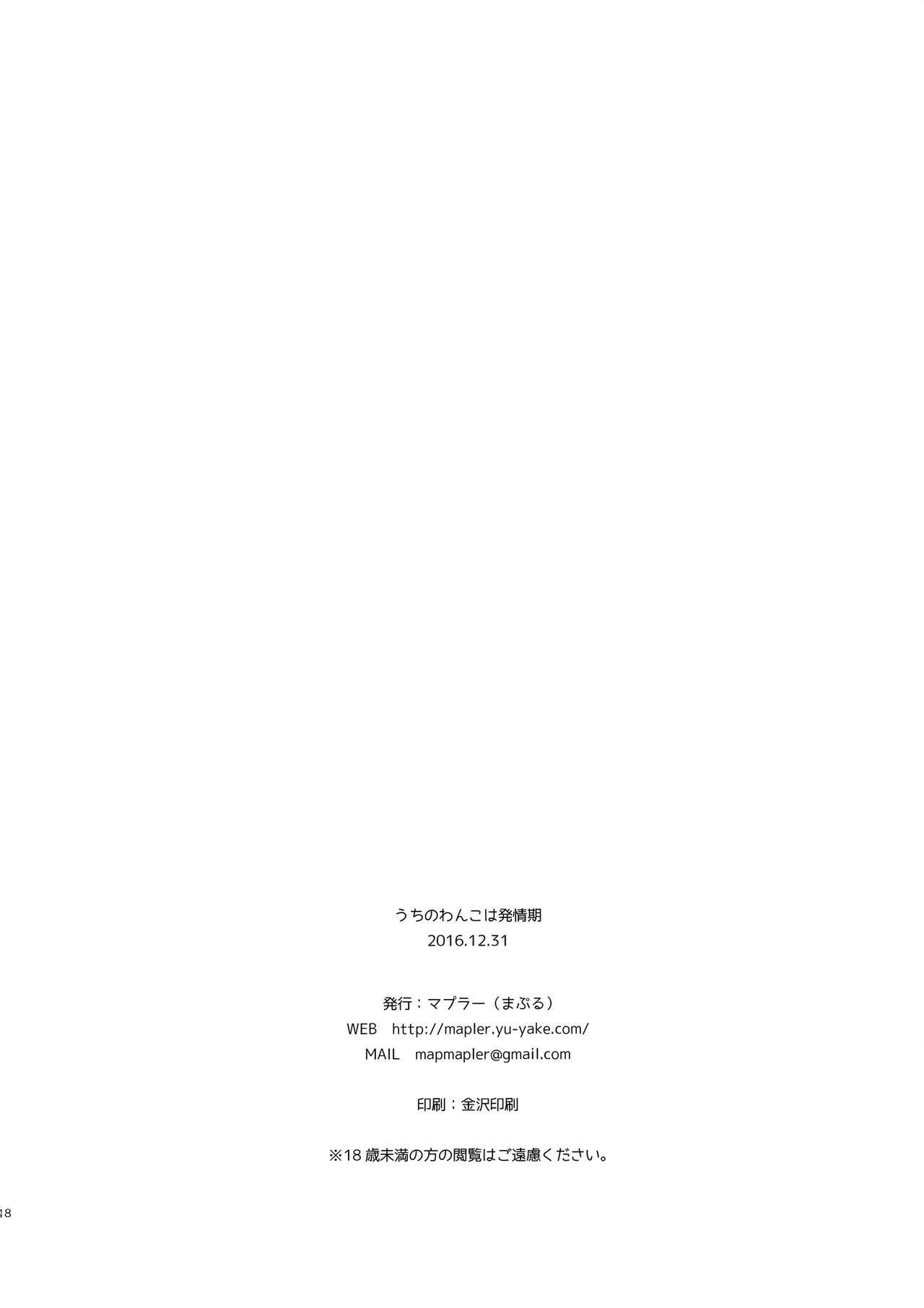 Uchi no Wanko wa Hatsujouki 16