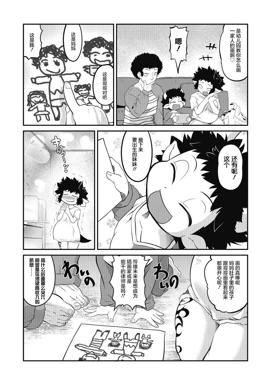 Moomoo Milk Passion 3