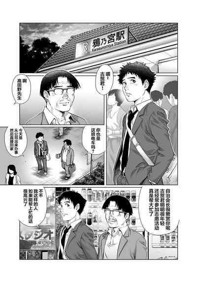 Yokkyuu Fuman na Danchizuma wa Ikenai Kairaku ni Oboreru 2