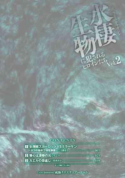 2D Comic Magazine Suisei Seibutsu ni Okasareru Heroine-tachi Vol. 2 3