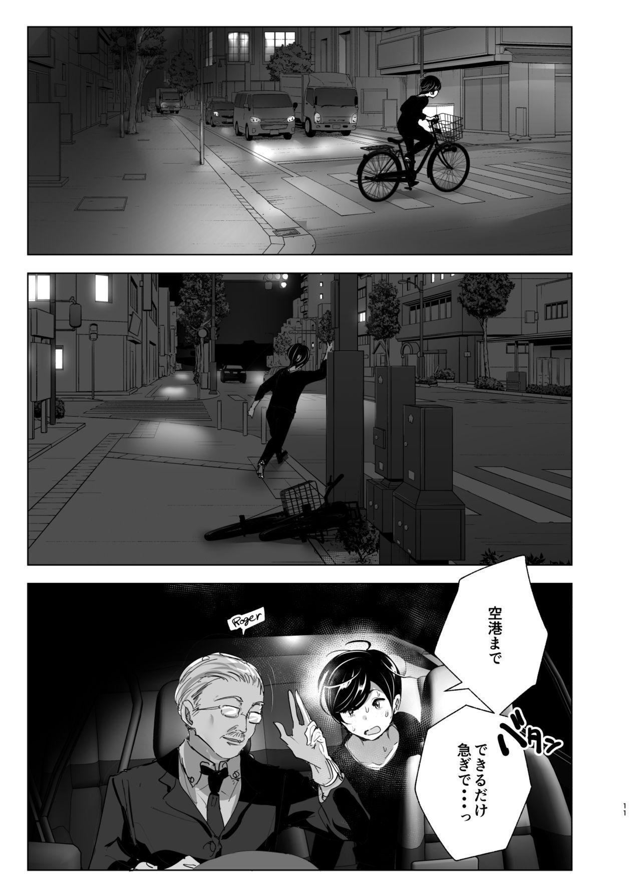 Mukashi wa Tanoshikatta 10