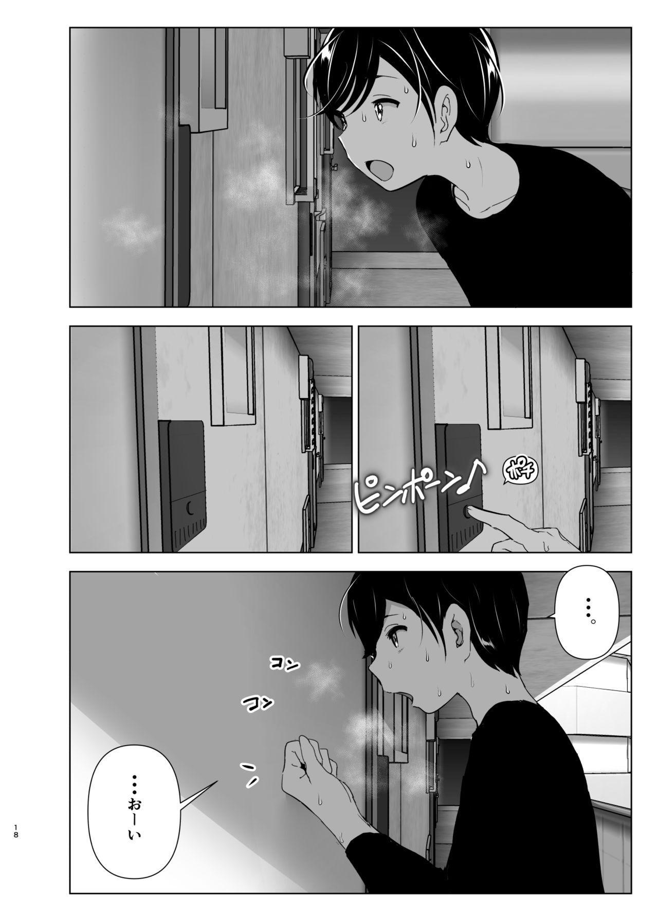 Mukashi wa Tanoshikatta 17