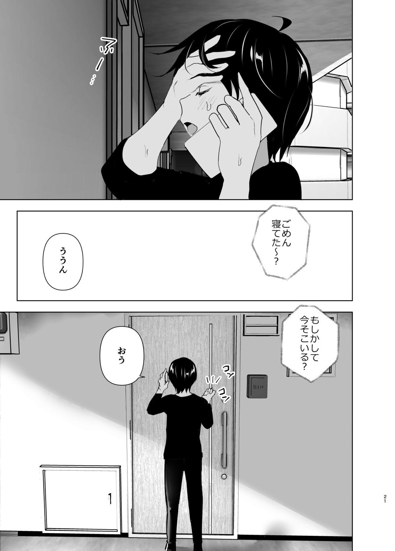 Mukashi wa Tanoshikatta 20