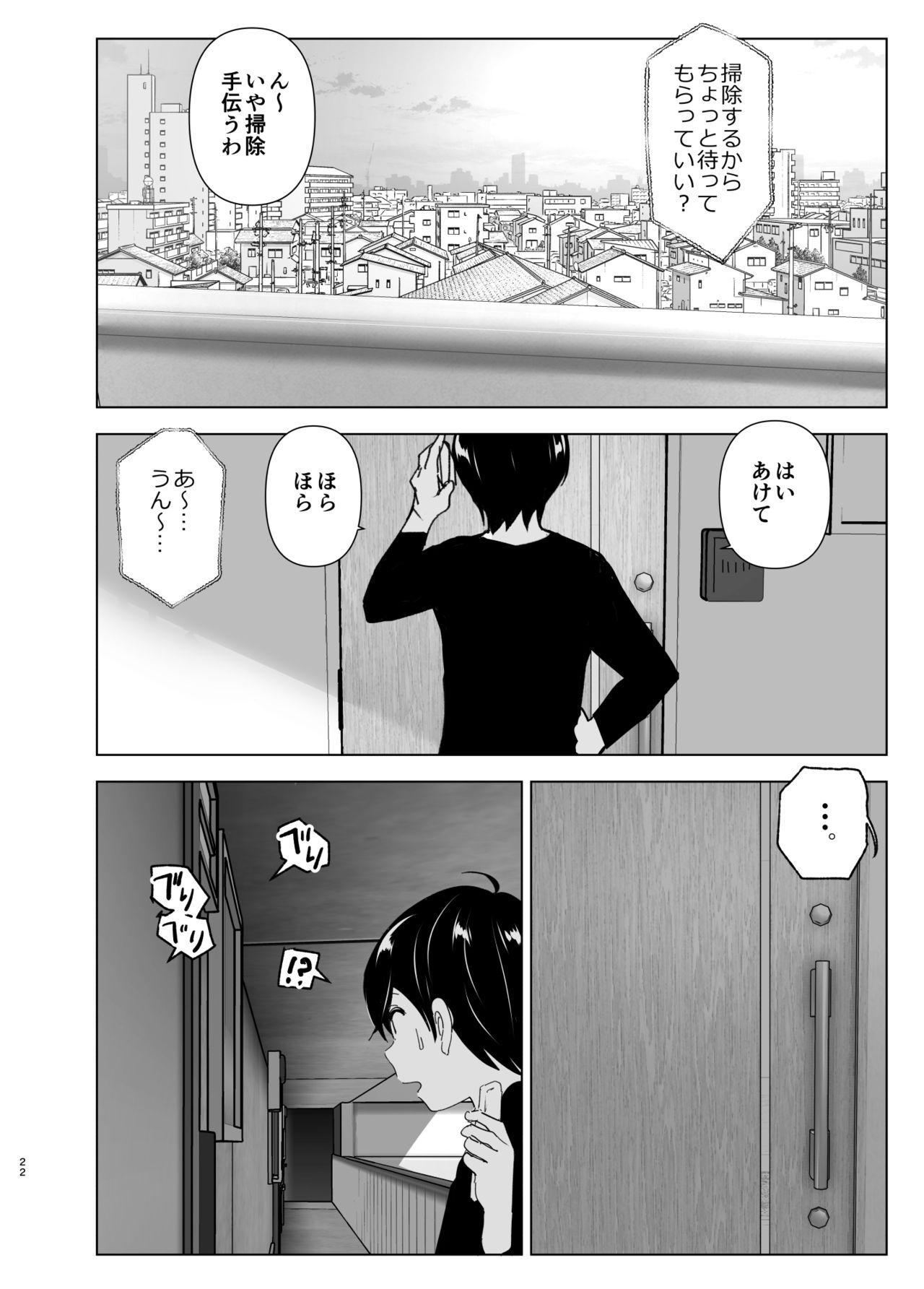 Mukashi wa Tanoshikatta 21