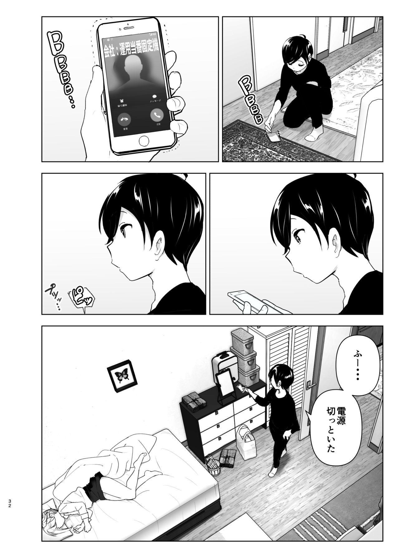 Mukashi wa Tanoshikatta 31