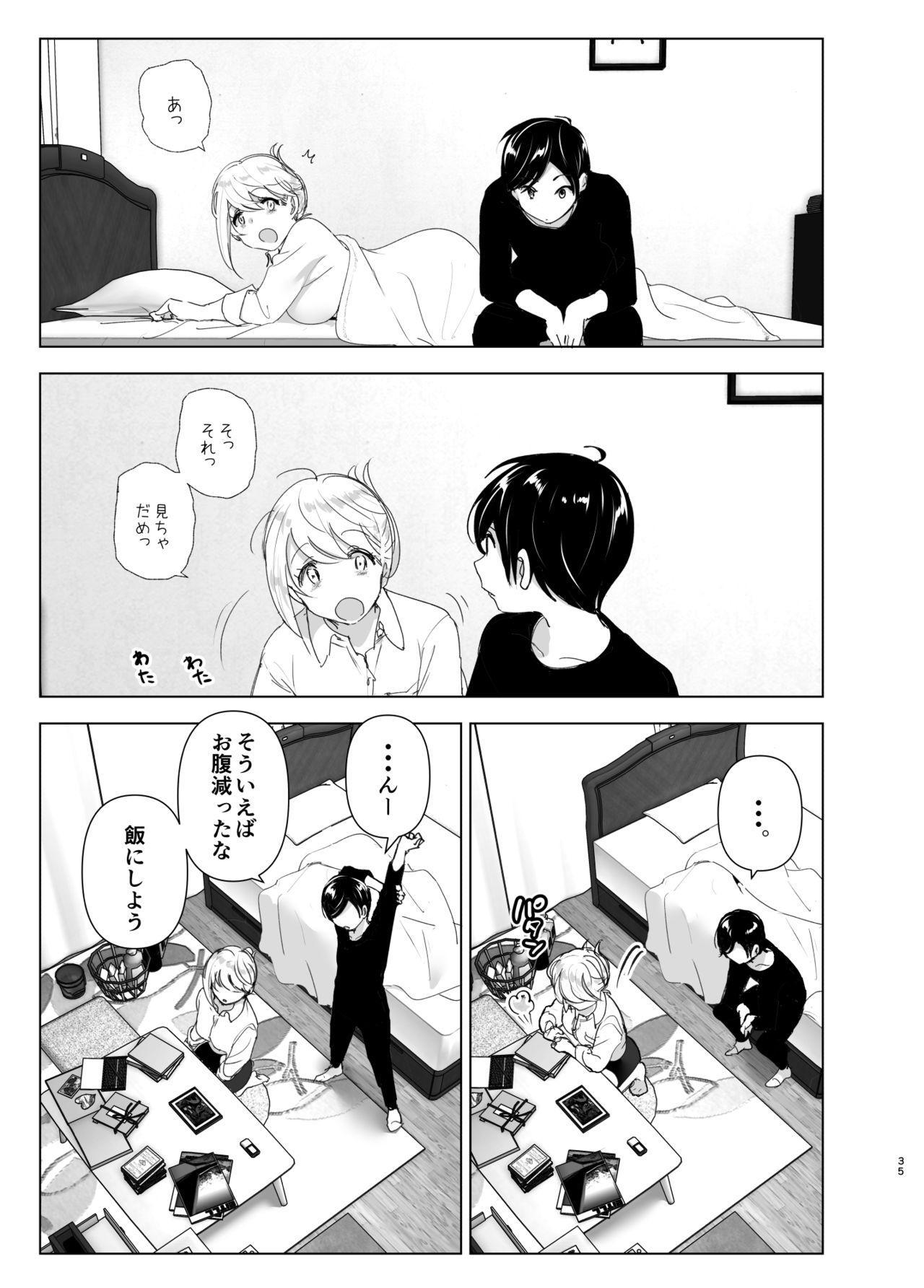 Mukashi wa Tanoshikatta 34