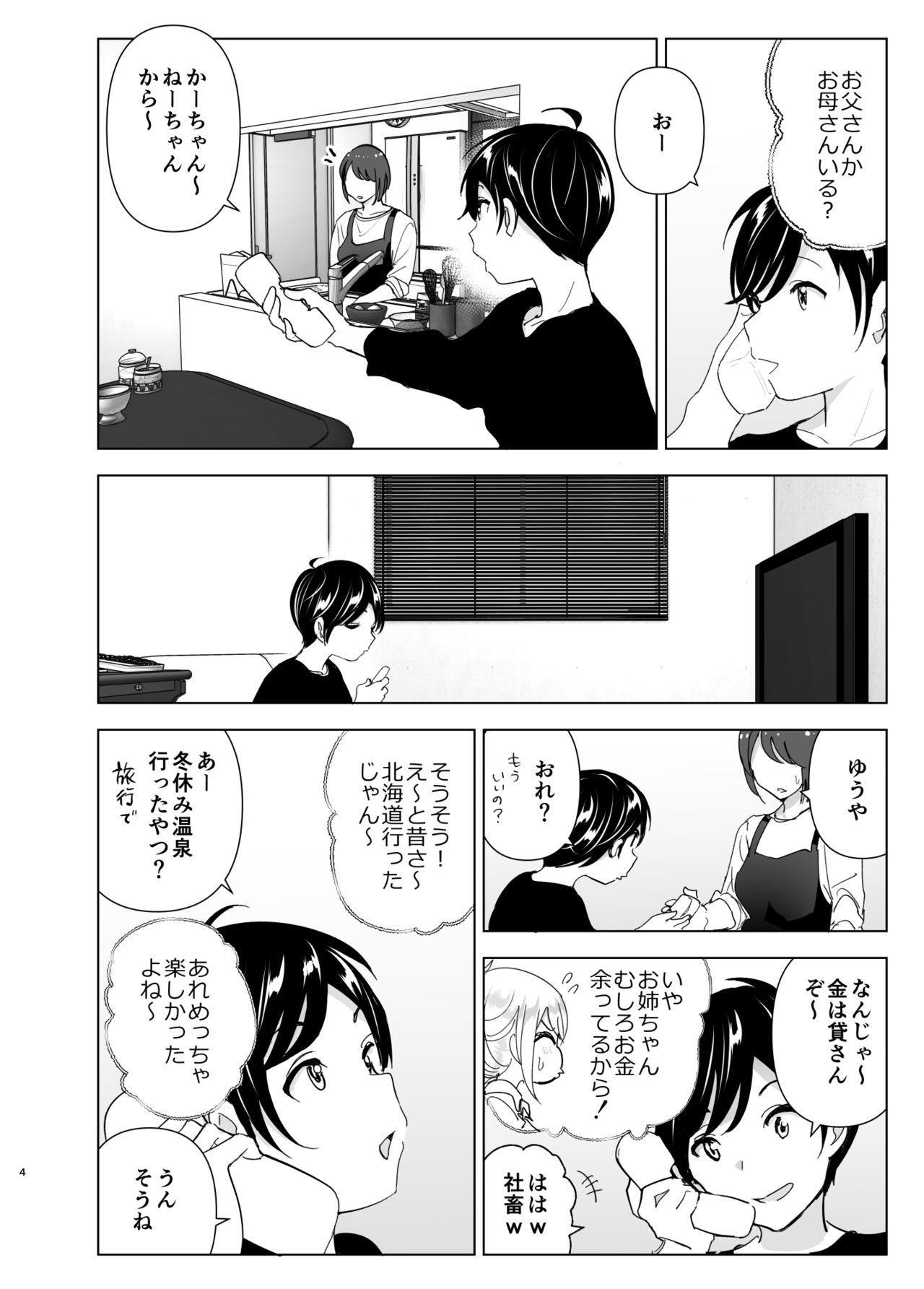 Mukashi wa Tanoshikatta 3