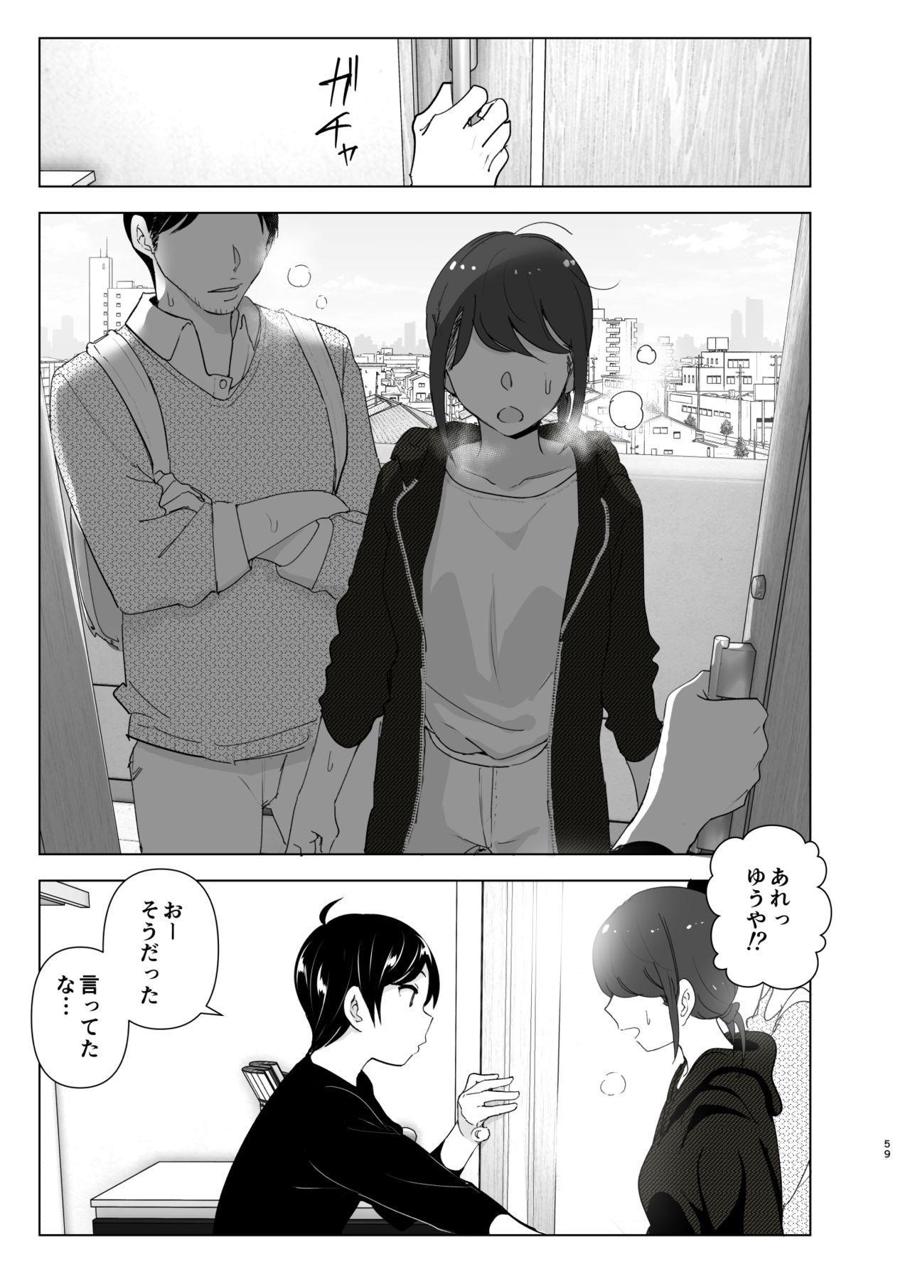 Mukashi wa Tanoshikatta 58