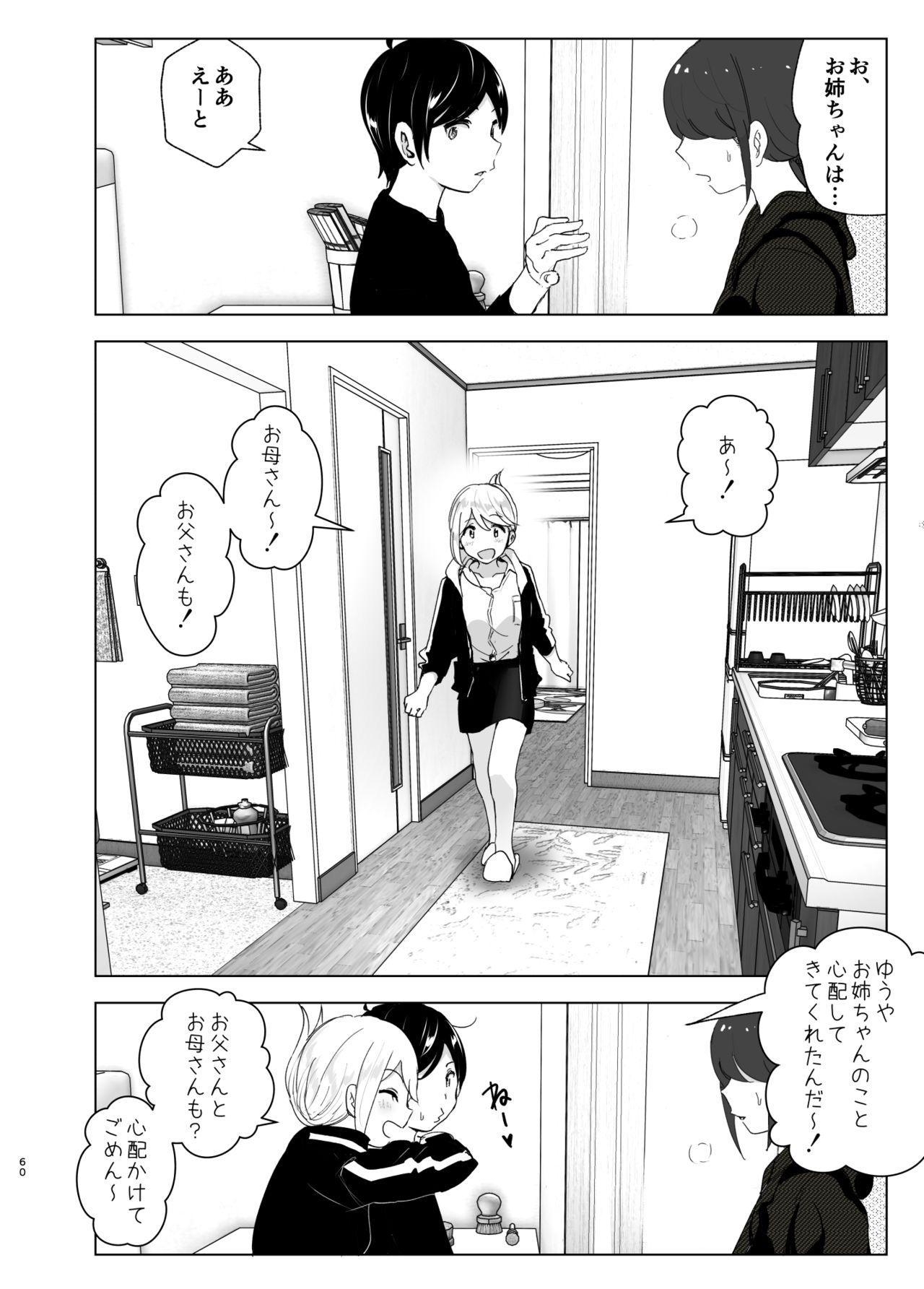 Mukashi wa Tanoshikatta 59