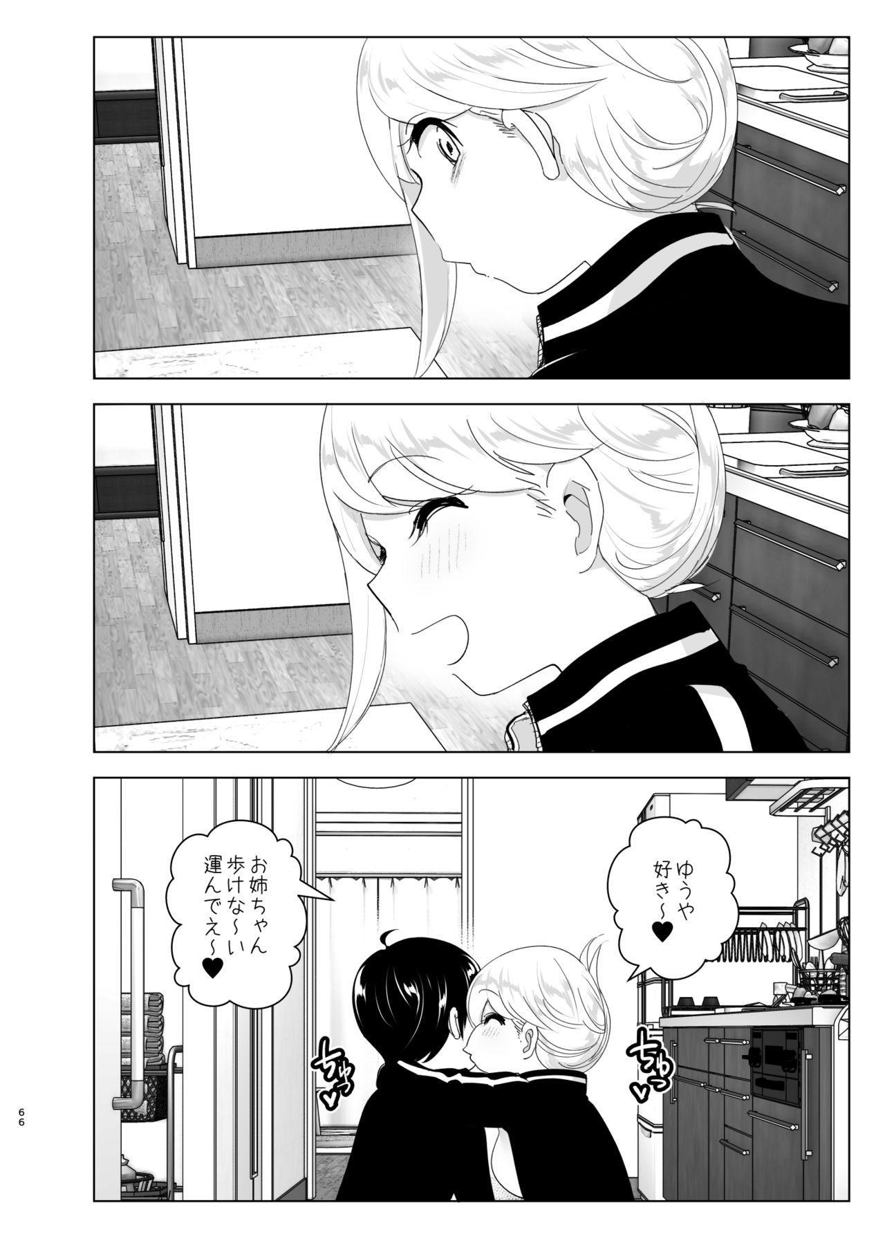 Mukashi wa Tanoshikatta 65