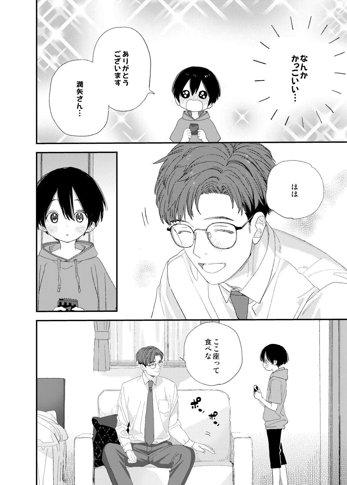 Hayaku Otona Ni Naritai 9