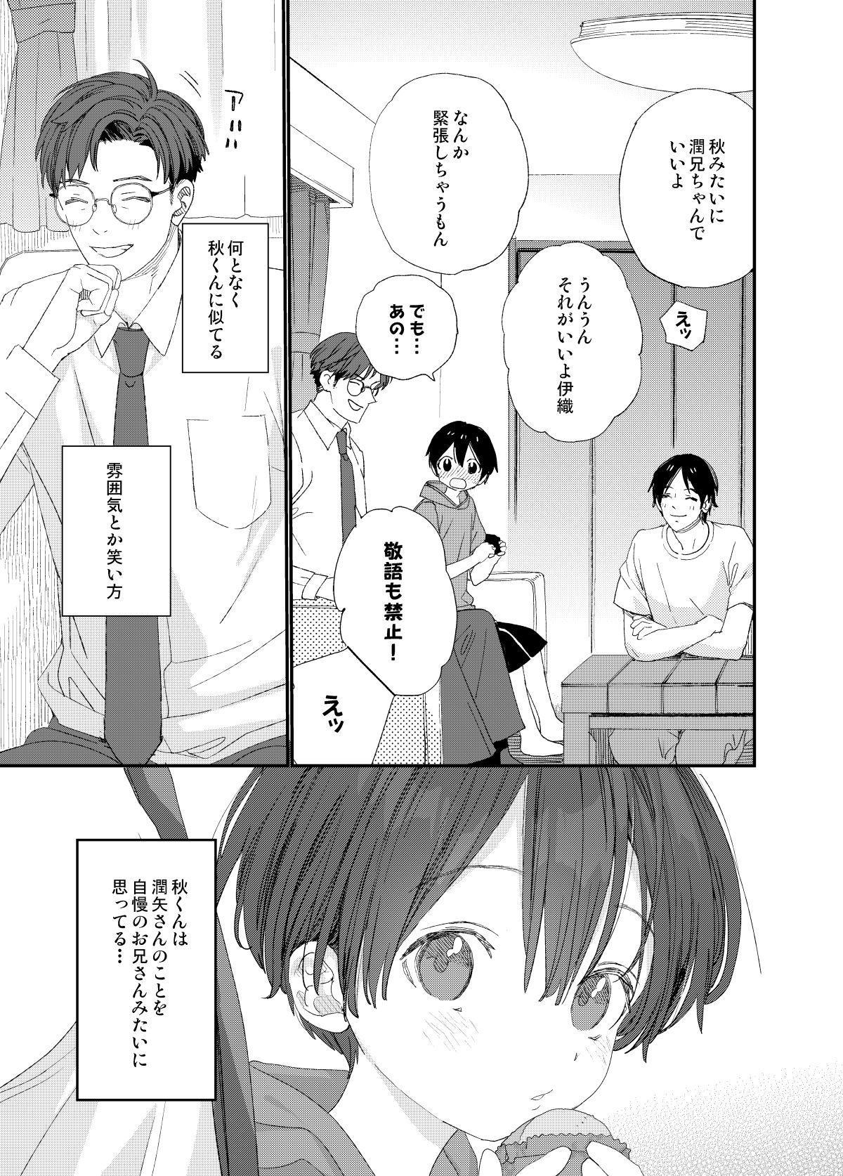 Hayaku Otona Ni Naritai 10