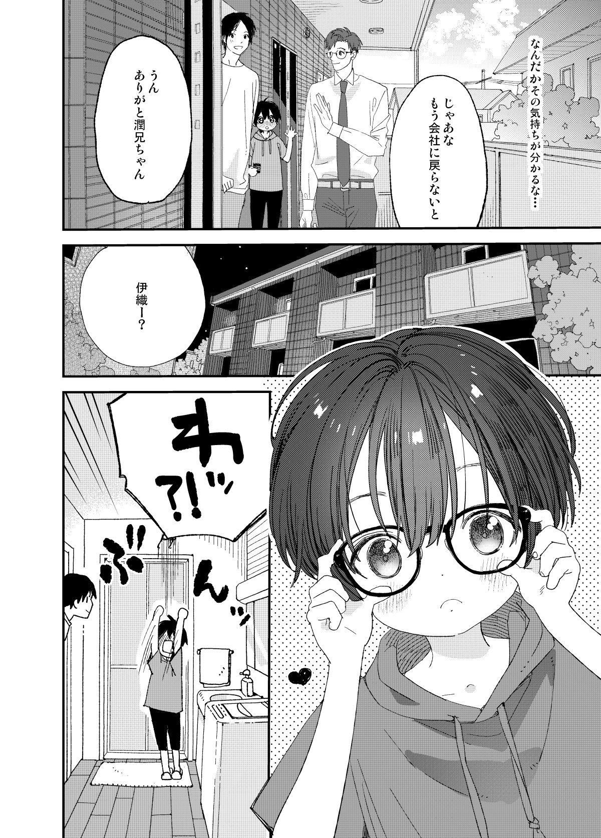 Hayaku Otona Ni Naritai 11