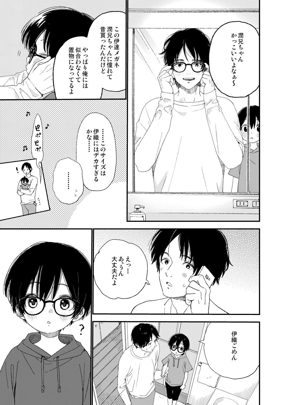 Hayaku Otona Ni Naritai 12