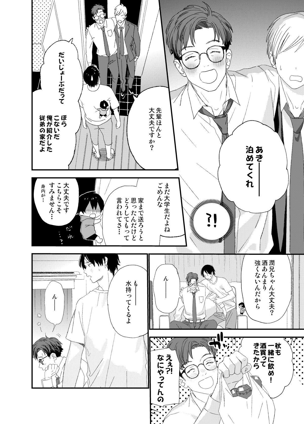 Hayaku Otona Ni Naritai 13
