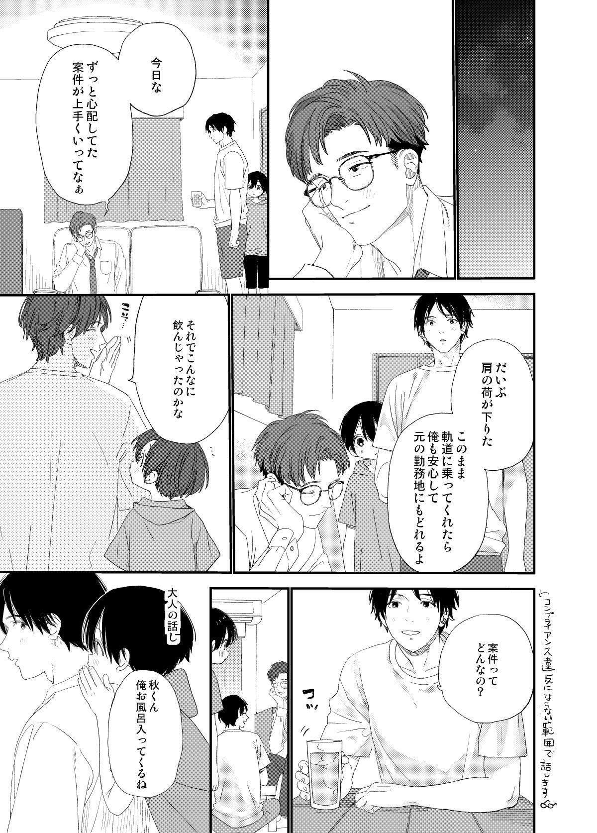 Hayaku Otona Ni Naritai 14
