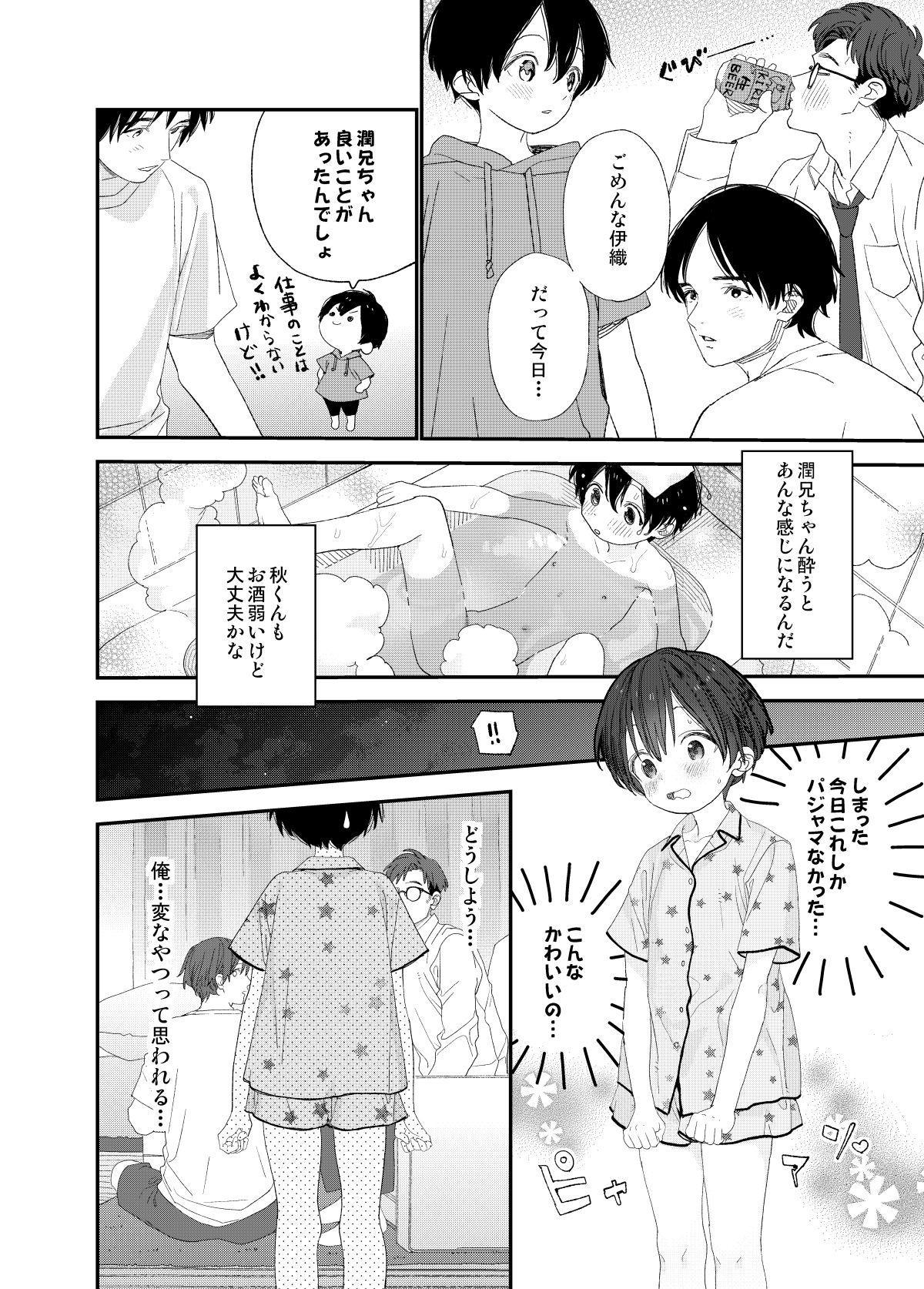 Hayaku Otona Ni Naritai 15