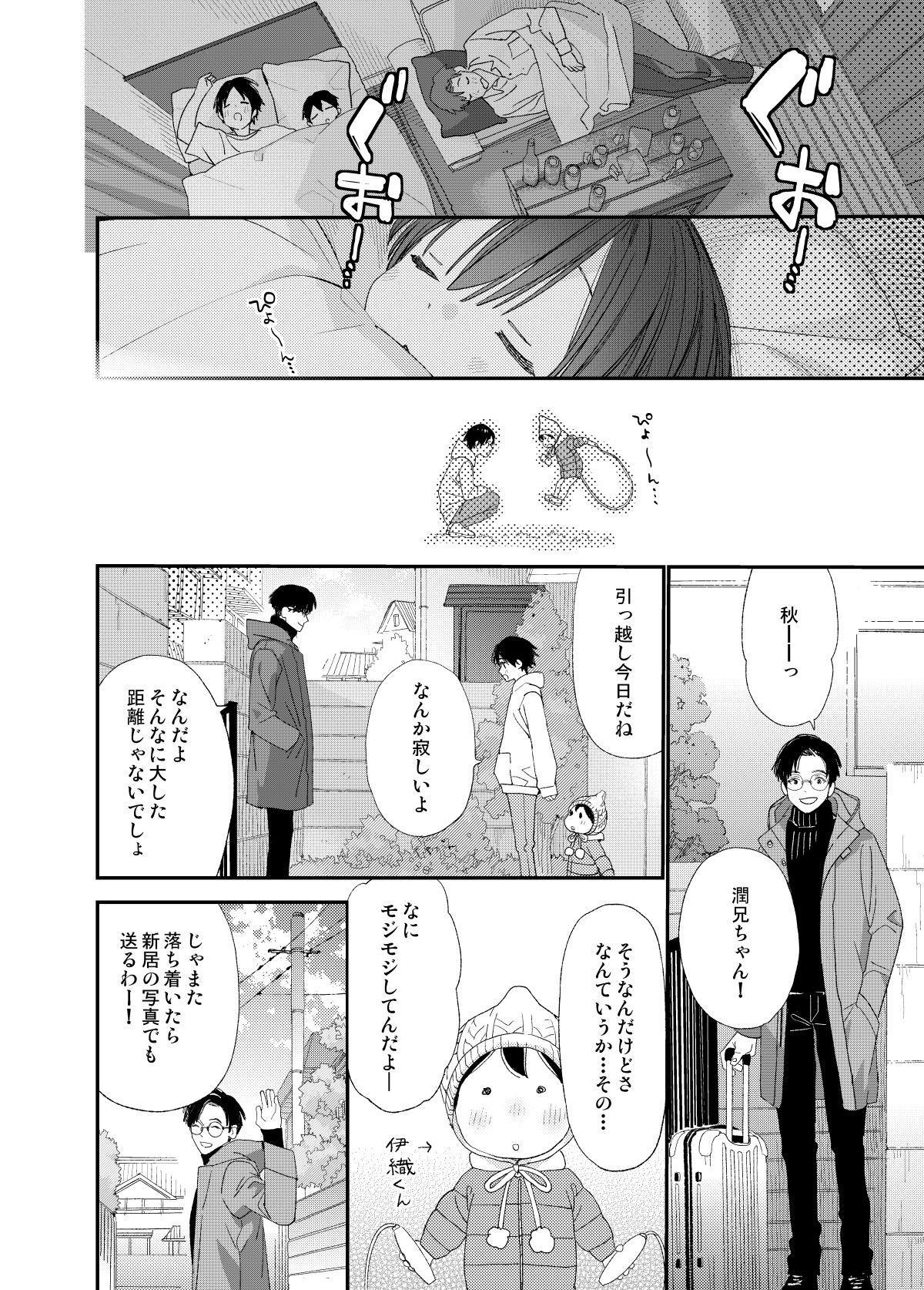 Hayaku Otona Ni Naritai 17