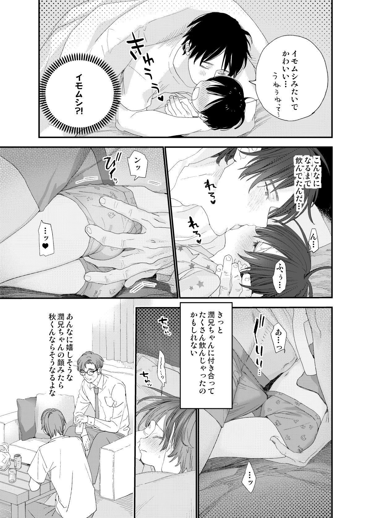 Hayaku Otona Ni Naritai 22