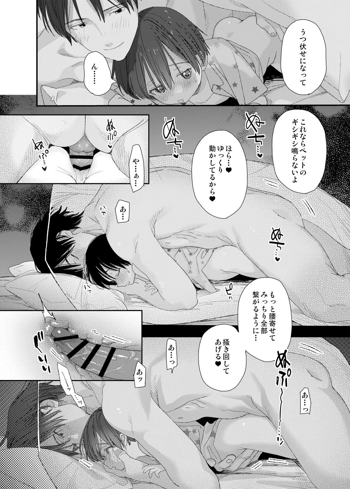 Hayaku Otona Ni Naritai 29