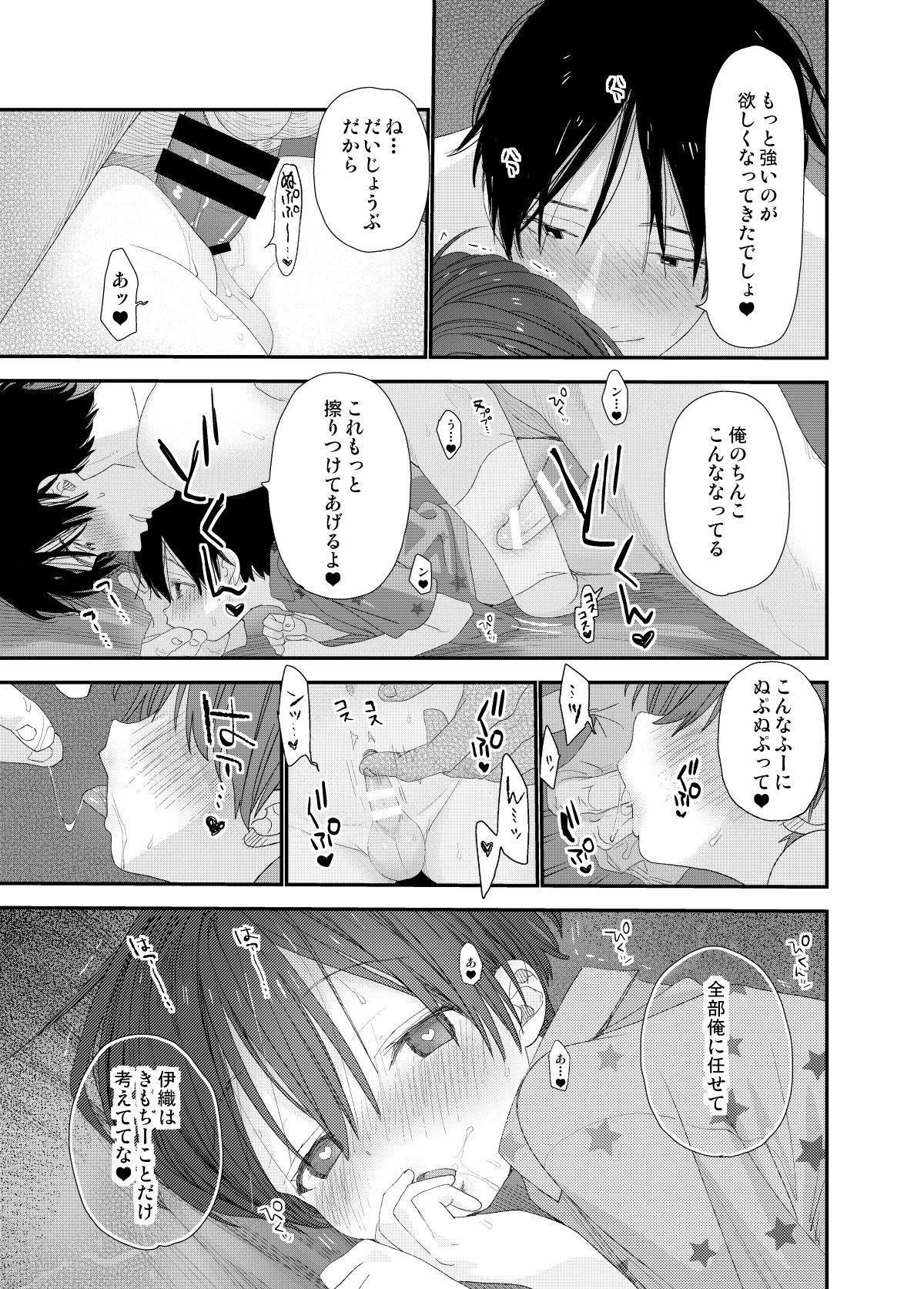 Hayaku Otona Ni Naritai 34