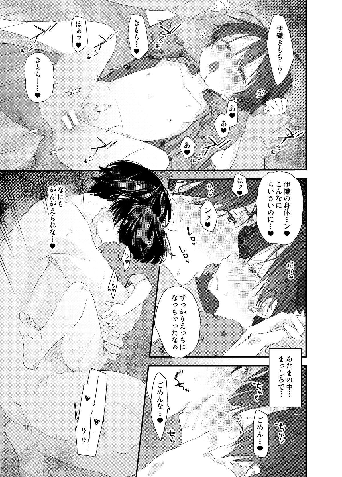 Hayaku Otona Ni Naritai 36