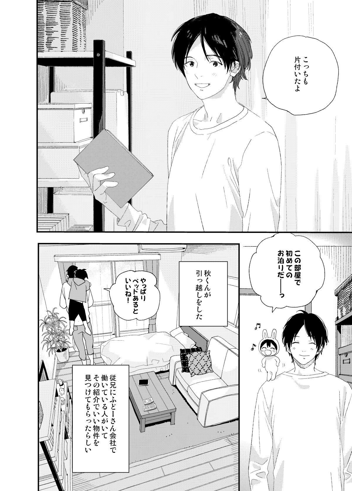 Hayaku Otona Ni Naritai 3