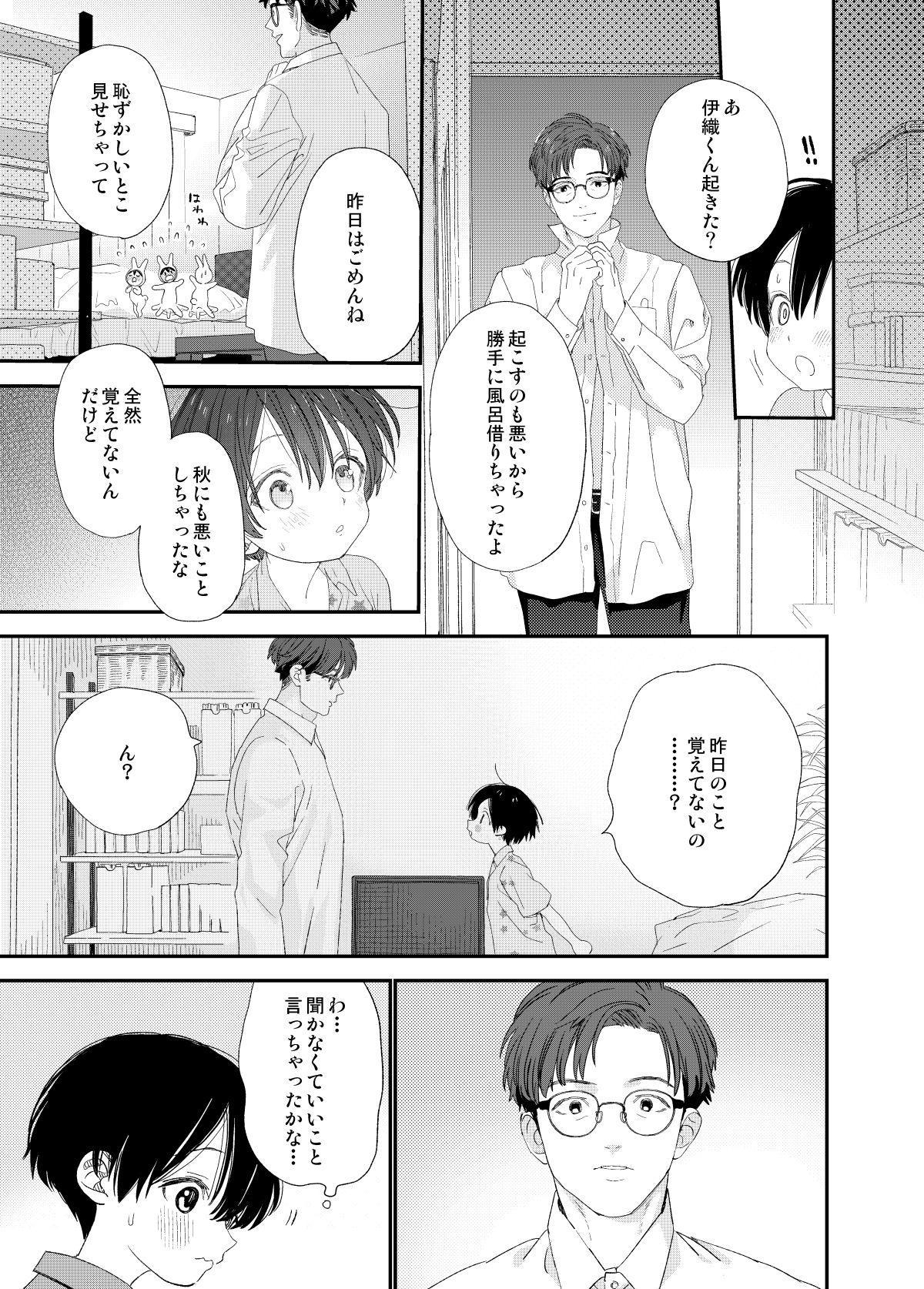 Hayaku Otona Ni Naritai 40