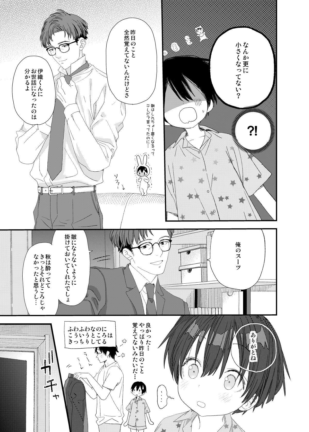 Hayaku Otona Ni Naritai 42