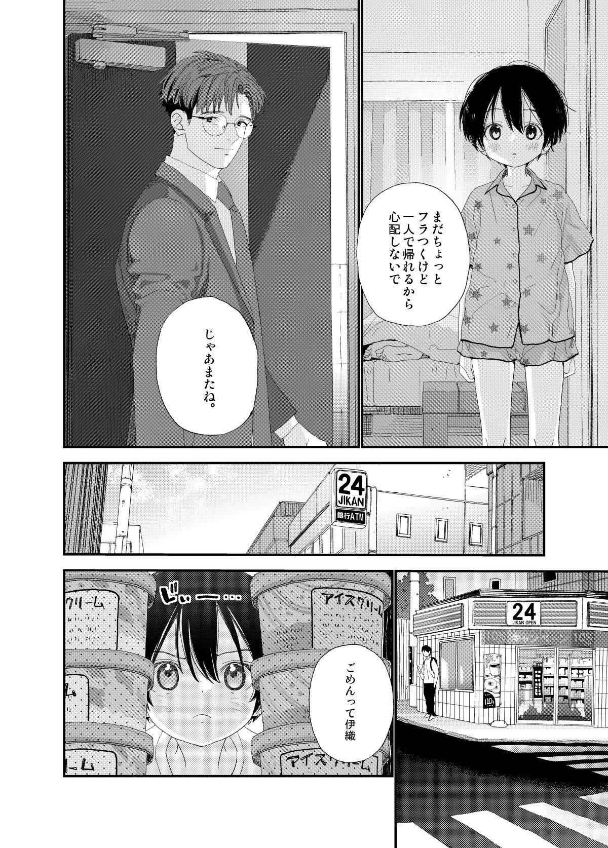 Hayaku Otona Ni Naritai 43
