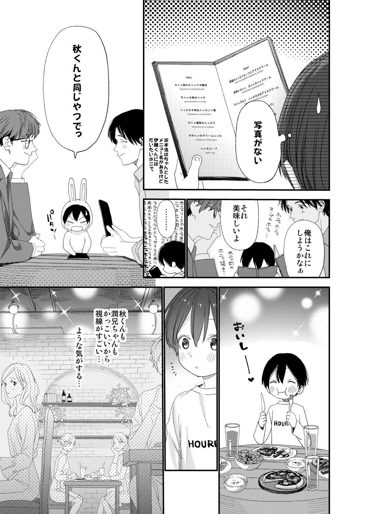 Hayaku Otona Ni Naritai 46