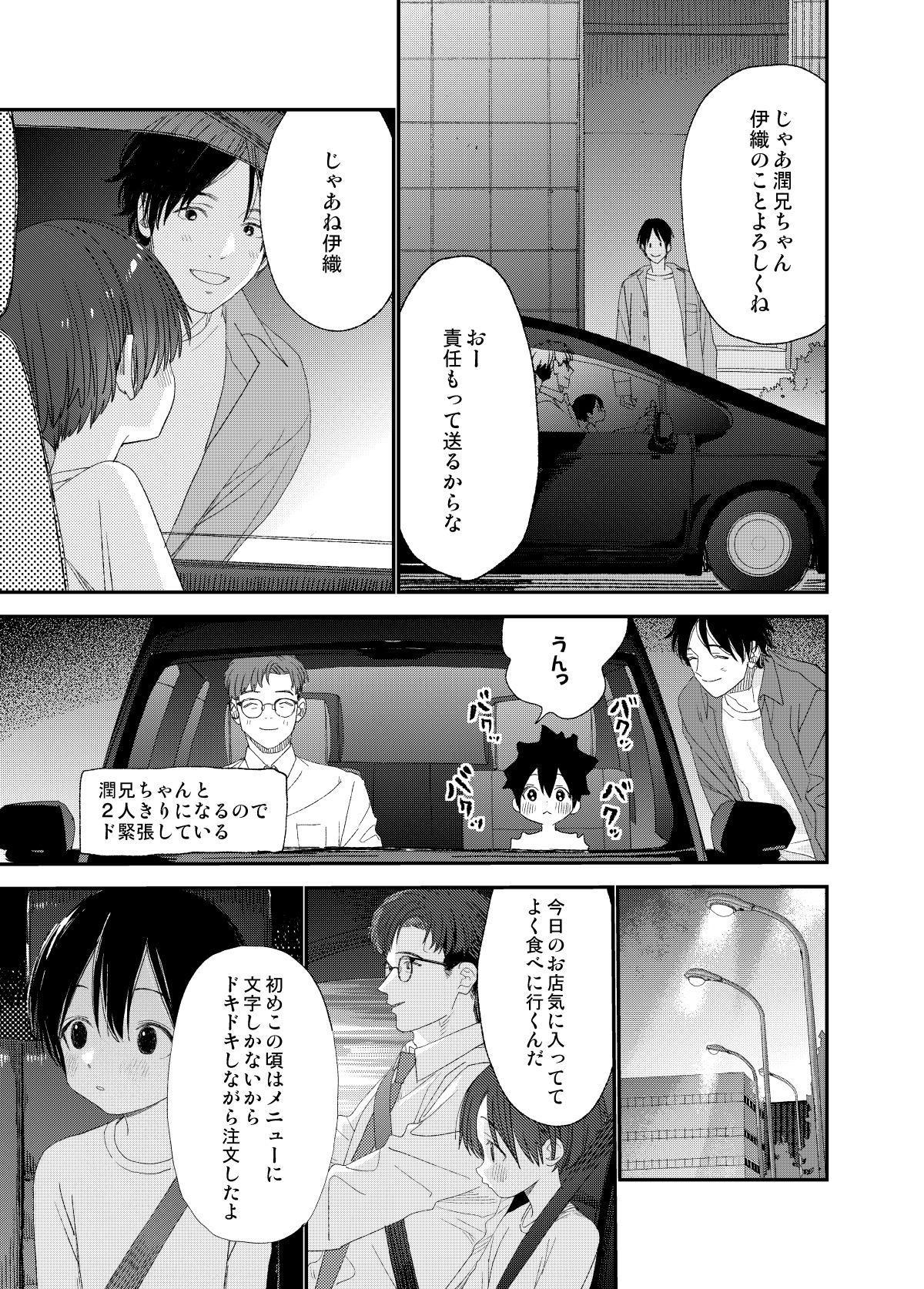 Hayaku Otona Ni Naritai 48