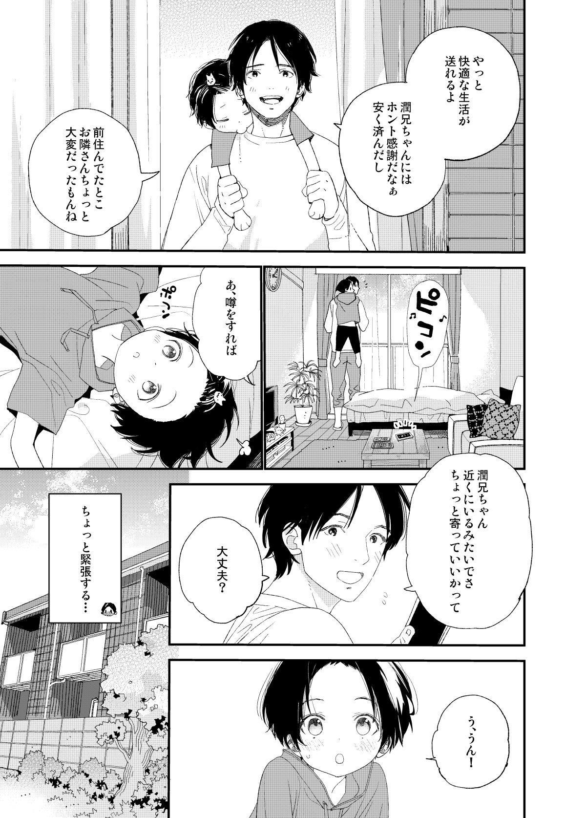 Hayaku Otona Ni Naritai 4