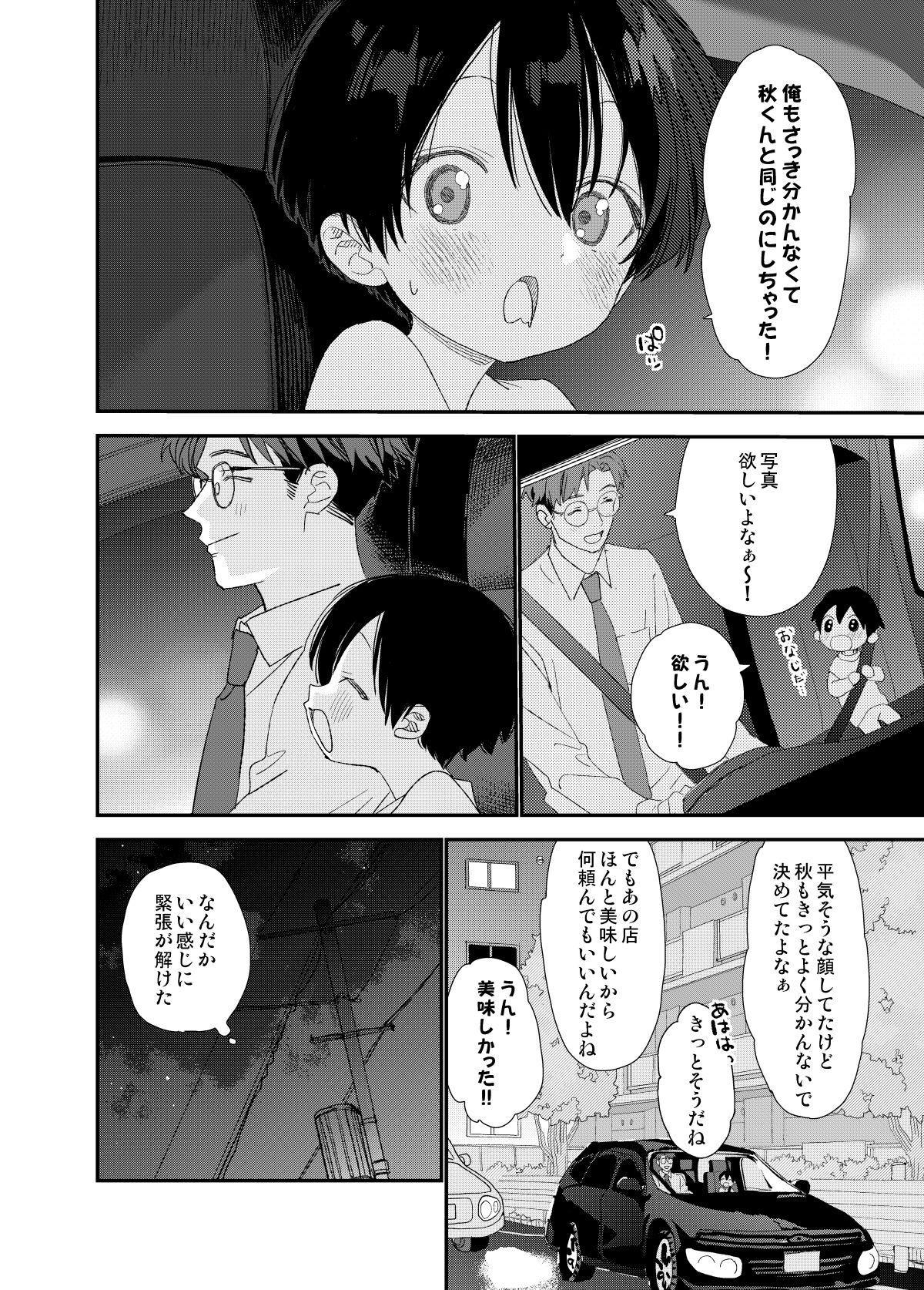 Hayaku Otona Ni Naritai 49