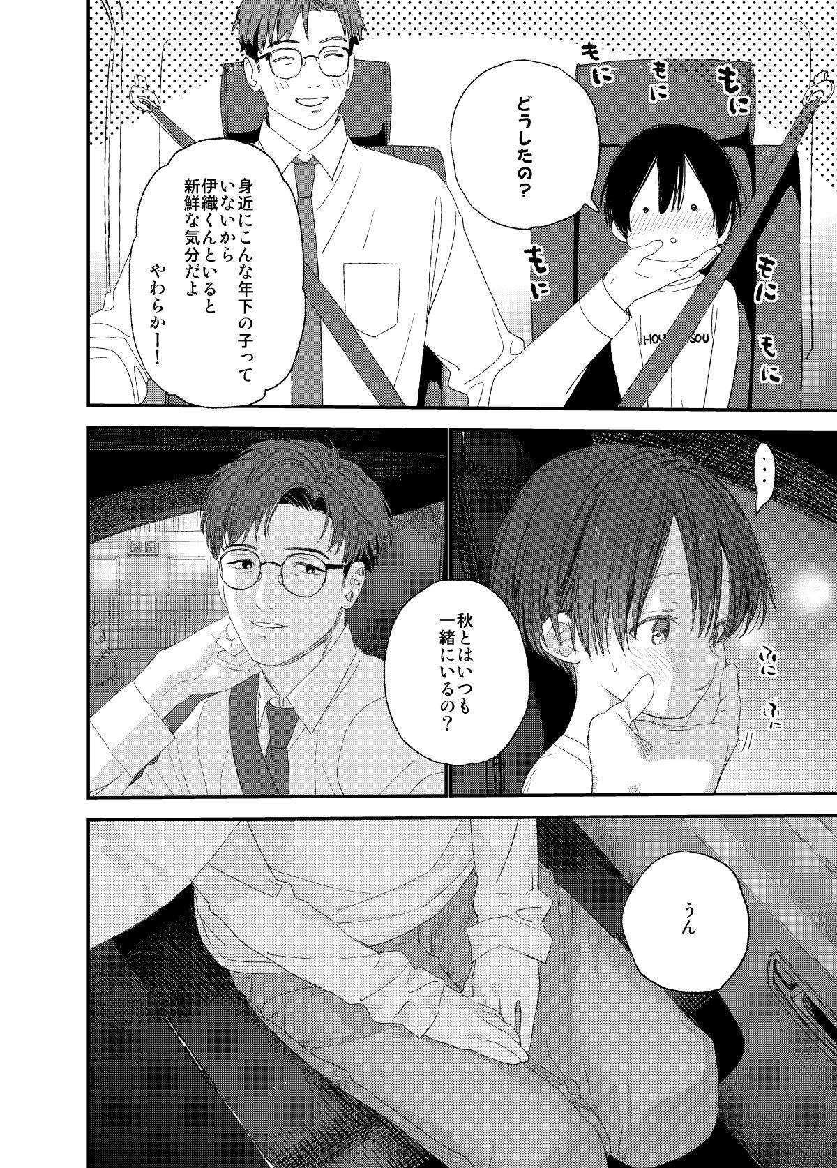 Hayaku Otona Ni Naritai 51