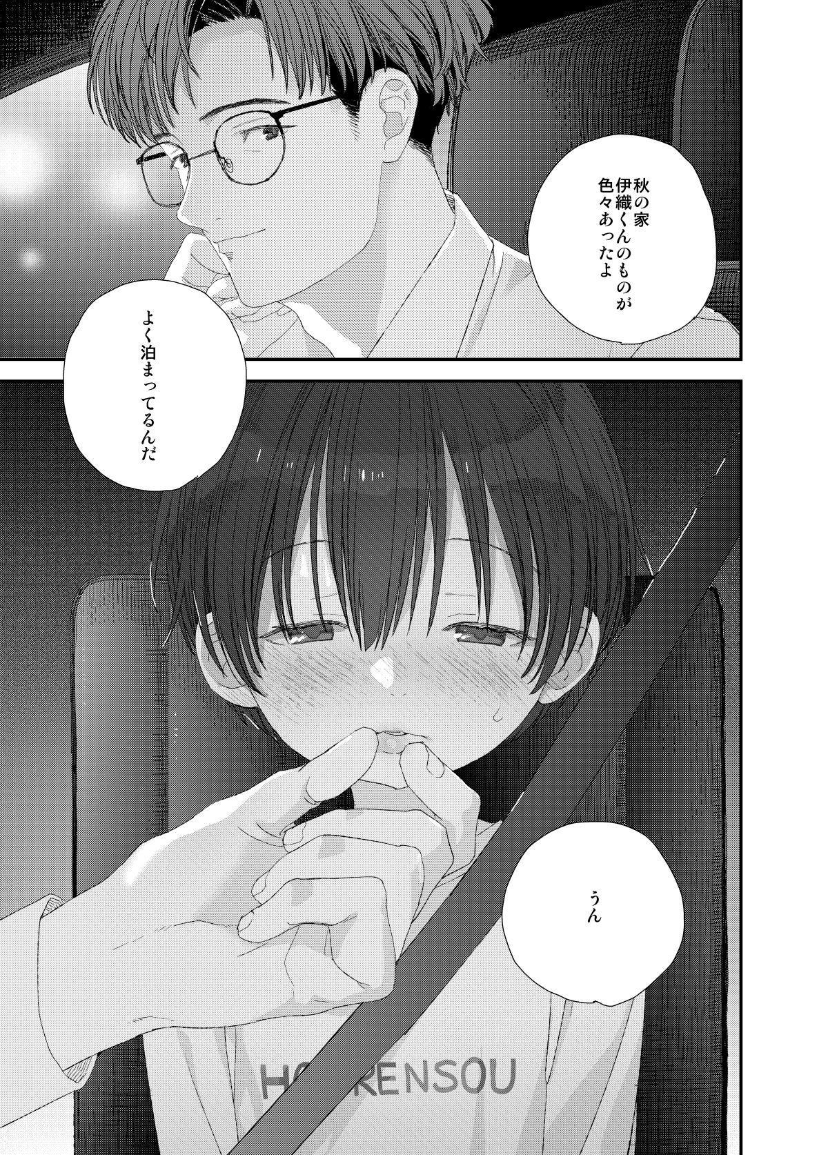 Hayaku Otona Ni Naritai 52