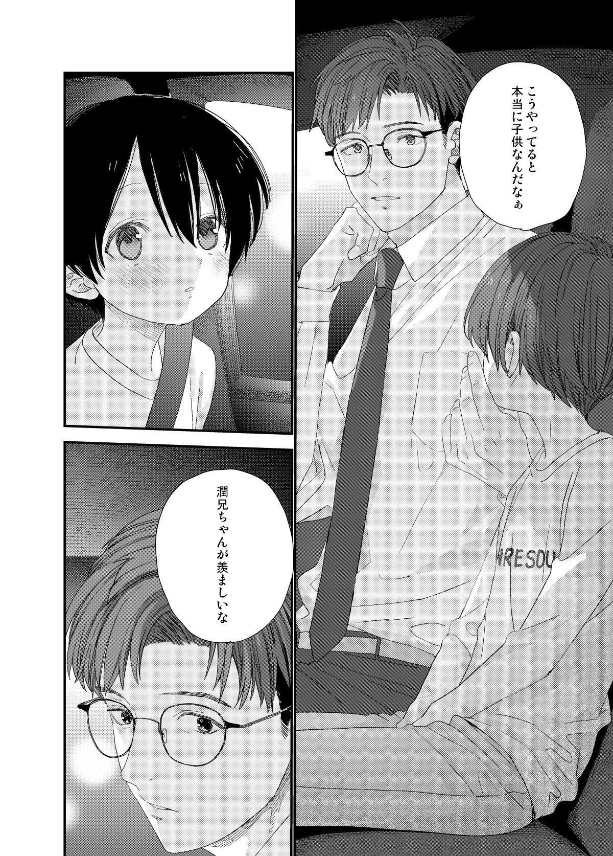 Hayaku Otona Ni Naritai 53