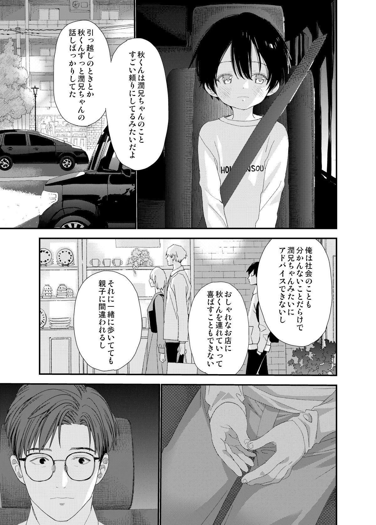 Hayaku Otona Ni Naritai 54