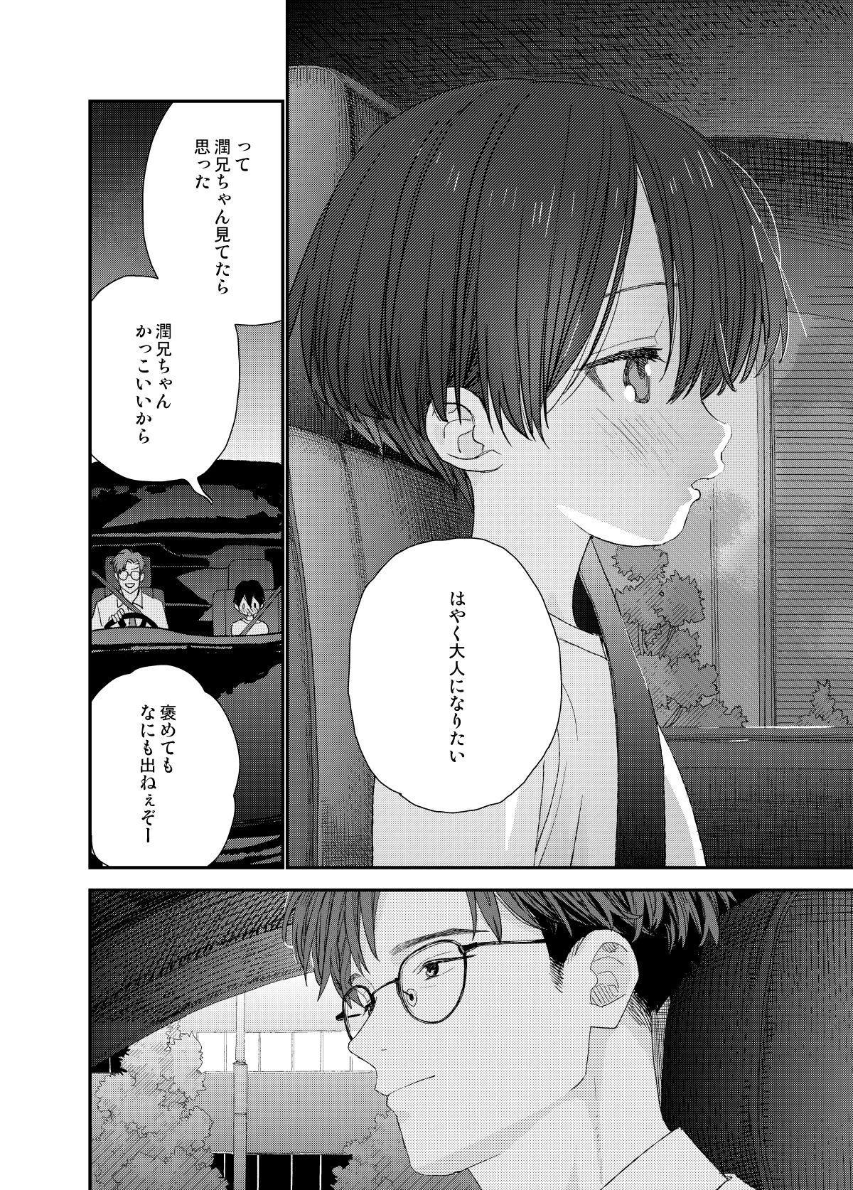 Hayaku Otona Ni Naritai 55